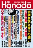 月刊Hanada 2018年8月号
