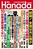 月刊Hanada 2018年10月号