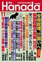 月刊Hanada 2018年11月号