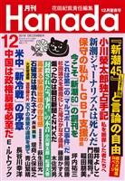 月刊Hanada 2018年12月号