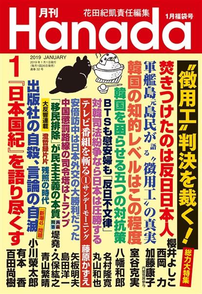 月刊Hanada 2019年1月号