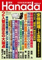 月刊Hanada 2019年2月号