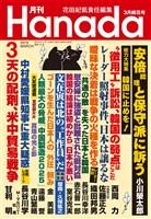 月刊Hanada 2019年3月号