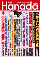 月刊Hanada 2019年4月号