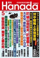 月刊Hanada 2019年5月号