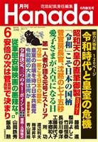 月刊Hanada 2019年6月号