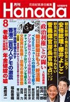 月刊Hanada 2019年8月号