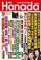 月刊Hanada 2019年9月号