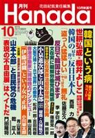 月刊Hanada 2019年10月号