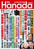 月刊Hanada 2019年11月号