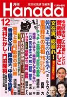 月刊Hanada 2019年12月号