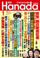 月刊Hanada 2020年1月号