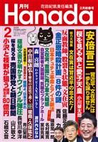 月刊Hanada 2020年2月号