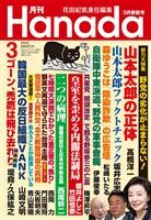 月刊Hanada 2020年3月号