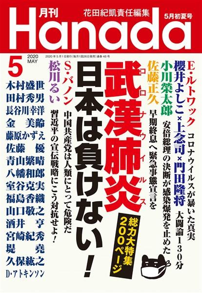月刊Hanada 2020年5月号