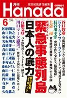 月刊Hanada 2020年6月号