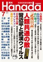 月刊Hanada 2020年7月号