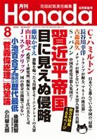 月刊Hanada 2020年8月号