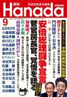 月刊Hanada 2020年9月号