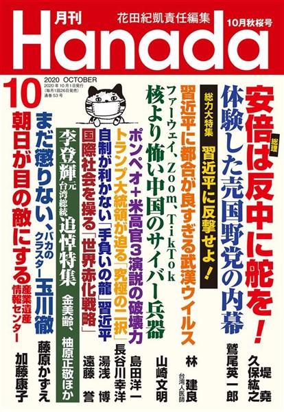 月刊Hanada 2020年10月号