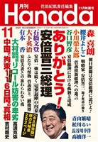 月刊Hanada 2020年11月号