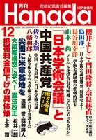 月刊Hanada 2020年12月号