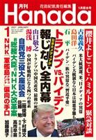 月刊Hanada 2021年1月号