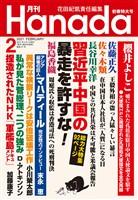 月刊Hanada 2021年2月号