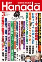 月刊Hanada 2021年3月号