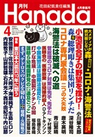 月刊Hanada 2021年4月号
