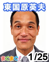 【東国原英夫】東国原英夫の日本を変えんとイカン! 2012/01/25 発売号