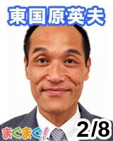 【東国原英夫】東国原英夫の日本を変えんとイカン! 2012/02/08 発売号