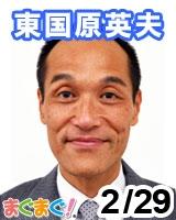 【東国原英夫】東国原英夫の日本を変えんとイカン! 2012/02/29 発売号