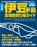 改訂版 伊豆半島全堤防釣り場ガイド 2012/05/30発売号