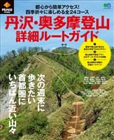 エイ出版社のアウトドアムック PEAKS特別編集 丹沢・奥多摩登山詳細ルートガイド