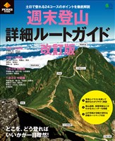 エイ出版社のアウトドアムック PEAKS特別編集 週末登山詳細ルートガイド 改訂版