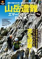 エイ出版社のアウトドアムック PEAKS特別編集 最新版 山岳遭難エマージェンシーBOOK