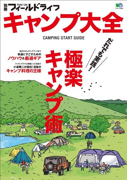 エイ出版社のアウトドアムック 別冊フィールドライフ キャンプ大全