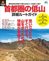 エイ出版社のアウトドアムック PEAKS特別編集 首都圏の低山 詳細ルートガイド