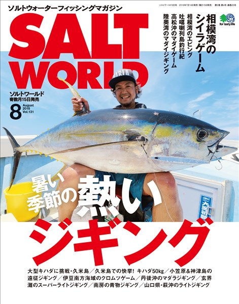 SALT WORLD 2018年8月号 Vol.131