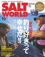 SALT WORLD 2018年10月号 Vol.132