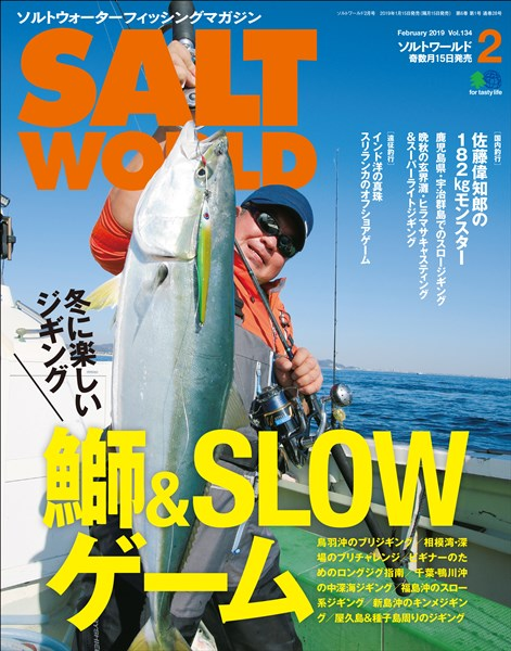 SALT WORLD 2019年2月号 Vol.134