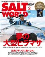 SALT WORLD 2020年2月号 Vol.140