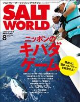 SALT WORLD 2020年8月号 Vol.143