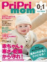 PriPri mom 0~1歳 2010 秋冬号