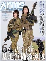 月刊アームズマガジン 2021年7月号