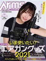 月刊アームズマガジン 2021年8月号