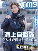 月刊アームズマガジン 2021年9月号