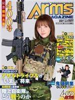 月刊アームズマガジン 2021年10月号