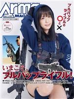 月刊アームズマガジン 2021年11月号